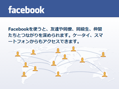 フェイスブックのアカウントを完全に削除する方法