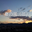 natsunokaze3