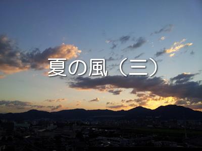 オリジナル小説 夏の風(三)