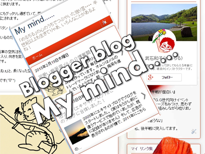 Bloggerサイドバーをモバイルにも表示させる方法