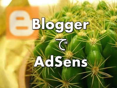 BloggerでGoogleアドセンスを始めたけど問題なしの私の経緯