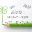 mobiletsushin3