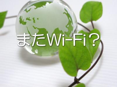 Galaxy Note3 インターネット接続が不安定なため、AP接続を解除・・・と表示されたら。