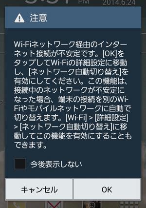 Screenshot_2014-06-24-15-37