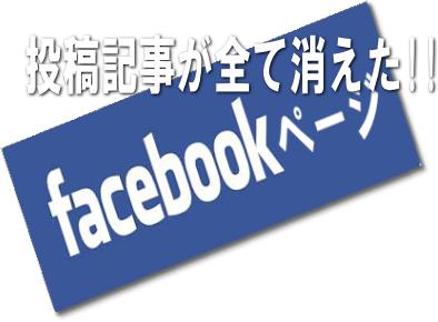 Facebookページの記事が消えてしまいました。