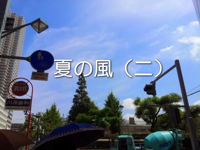 オリジナル小説 夏の風(二)
