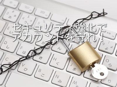 スマホの「連絡先」をGmailで管理しているときの気になるセキュリティ 2段階認証プロセスでデータを守る!