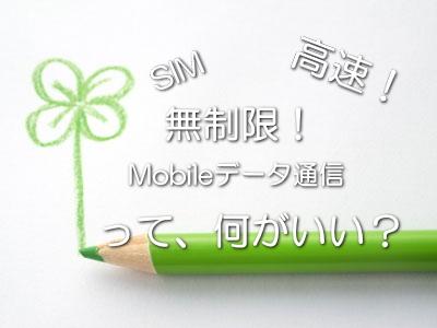 モバイルデータ通信、高速で無制限、SIMカードのみでもOK!何がいいか比較してみる!