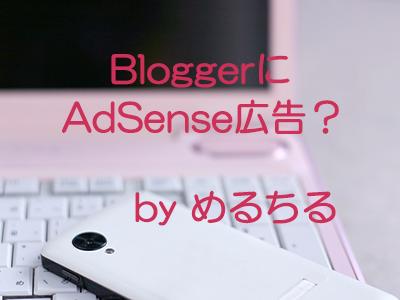 BloggerにGoogleAdSense「ページ単位の広告」を設定するときの注意点!