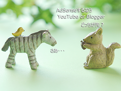 GoogleアドセンスはBloggerとYouTubeのどっちから始めたらいい?