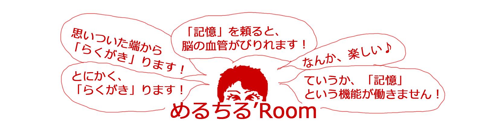 めるちる's Room